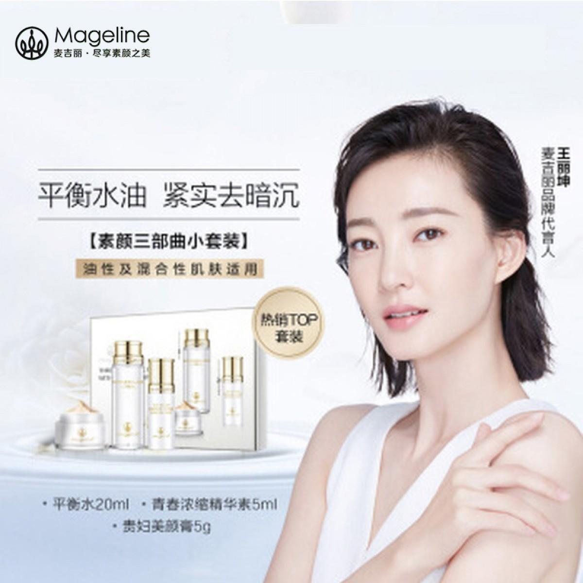 麦吉丽(Mageline) 素颜三部曲小样套装(适合油性/混合肌肤使用)