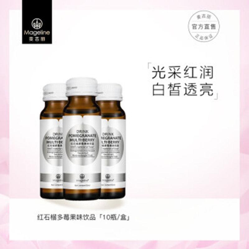麦吉丽(Mageline) 红石榴多莓果味饮品 50ml*10瓶/盒