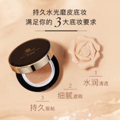 麦吉丽(Mageline) 水润无瑕气垫BB霜 13.5g*2