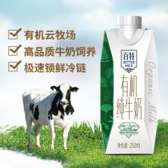 天友康美包百特有机纯牛奶 12*250ml
